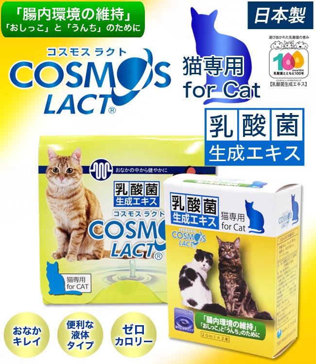 コスモスラクト 乳酸菌生成エキス 猫専用