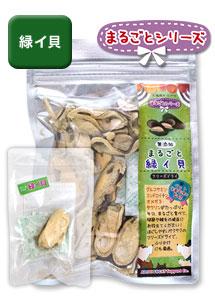 まるごと緑イ貝