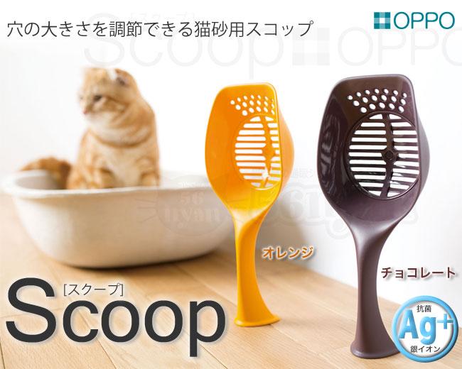 OPPO 猫砂用スコップ Scoop[スクープ]