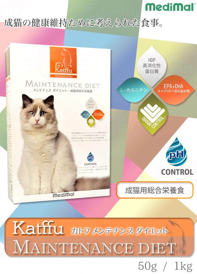 Katffu カトフ メンテナンス ダイエット