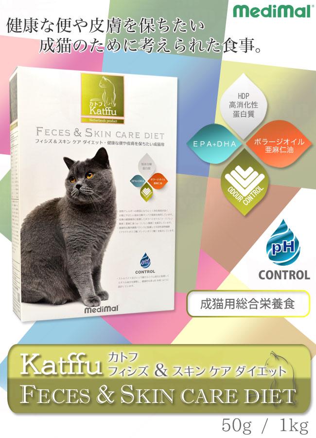 Katffu カトフ フィシズ&スキン ケア ダイエット