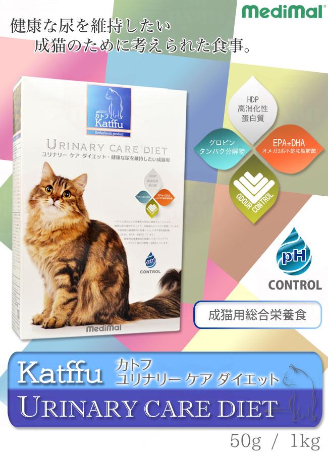 Katffu カトフ ユリナリー ケア ダイエット