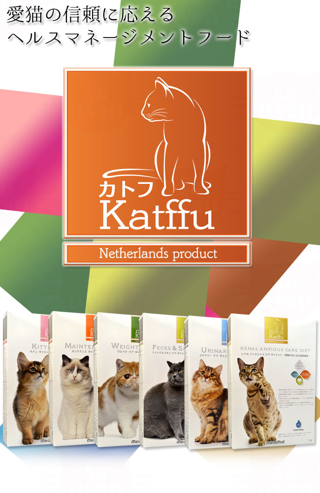 Katffu カトフ ドライフード
