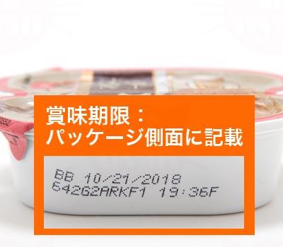 ニュートロ チキン グルメ仕立てのパテタイプ トレイ 75g