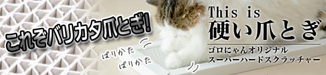 This is 硬い爪とぎ スーパーハードスクラッチャー ゴロにゃんオリジナル シングル