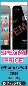 iPhone/iPodバッテリー・ケース
