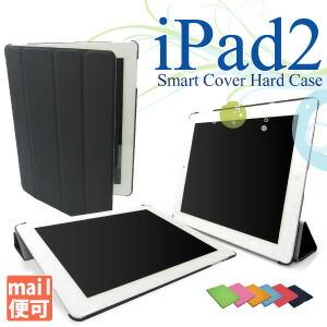 Apple iPad2 スマートカバー