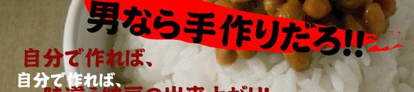 納豆菌で納豆を作ろう!