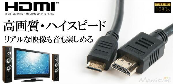 HDMIでハイクオリティの映像を楽しむ