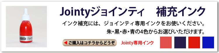 ジョインティー専用インク