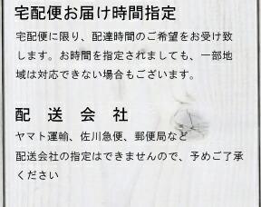 マミーショップ楽天市場店 配送詳細