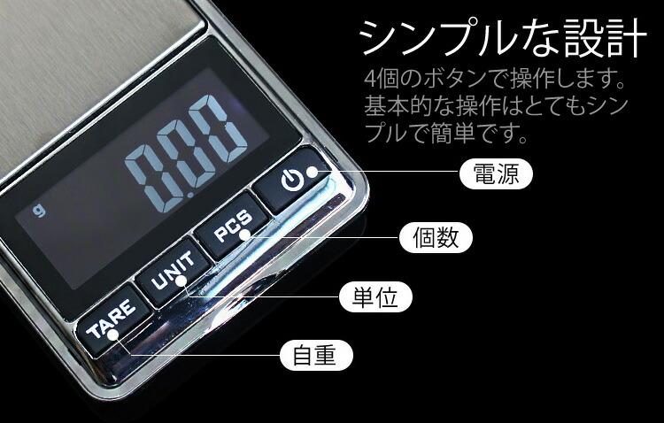 シンプル設計の精密計量機器