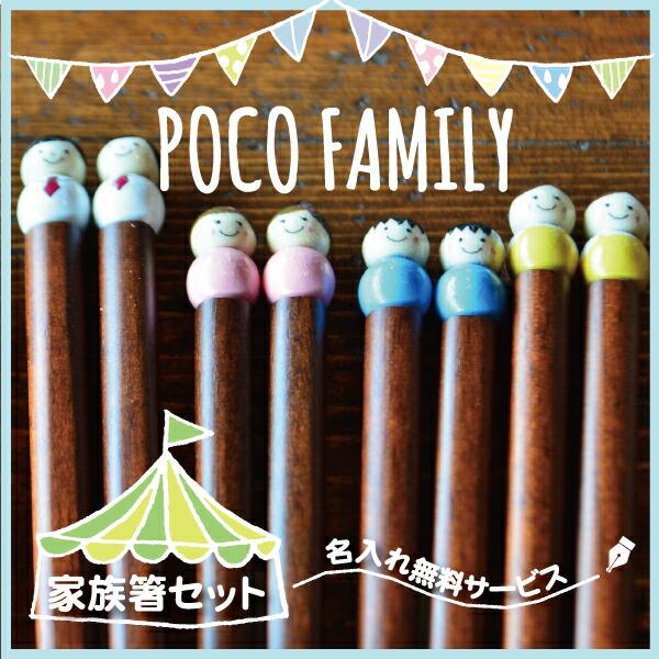POCO FAMILY