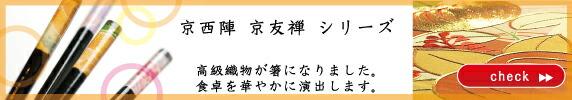 京西陣シリーズ