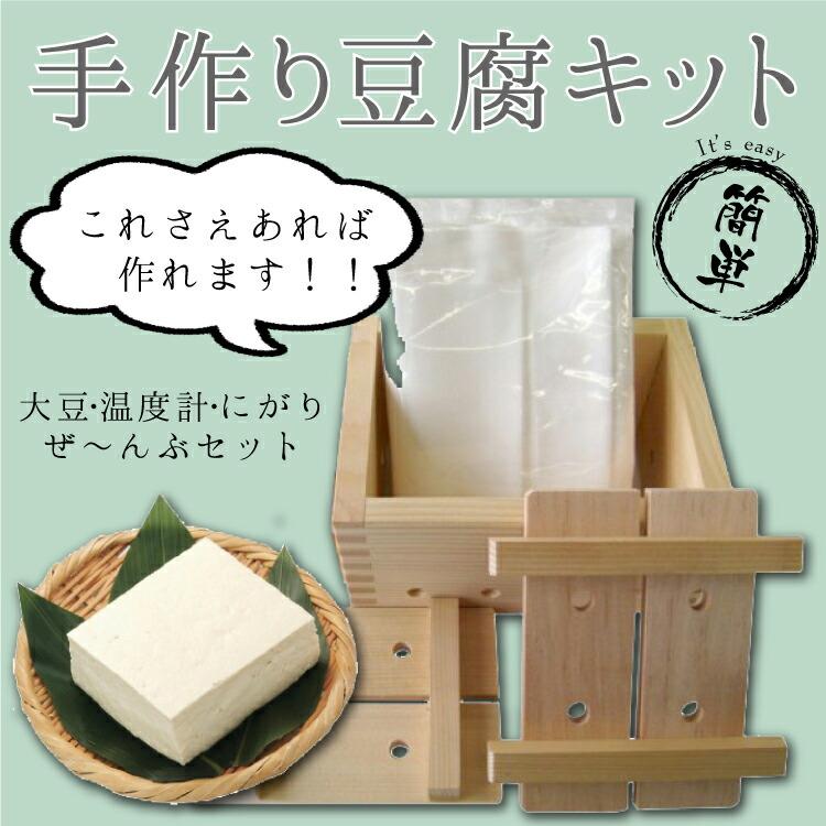豆腐キット