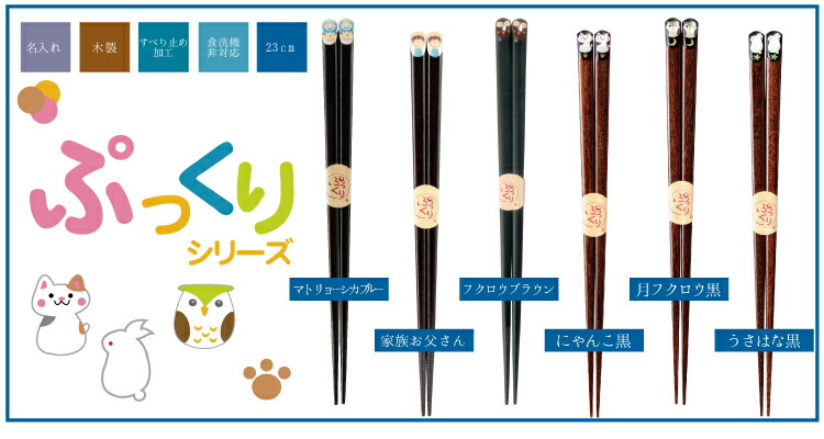 箸デザイン