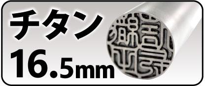 チタン16.5