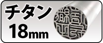 チタン18