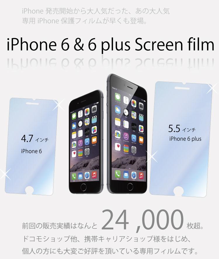 iPhone6保護フィルム