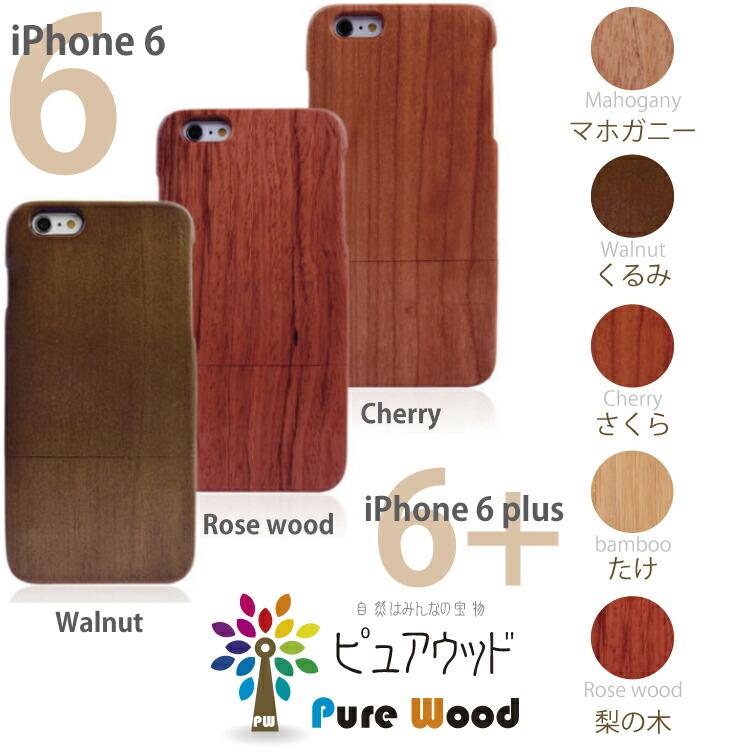 iPhone6plusウッドケース