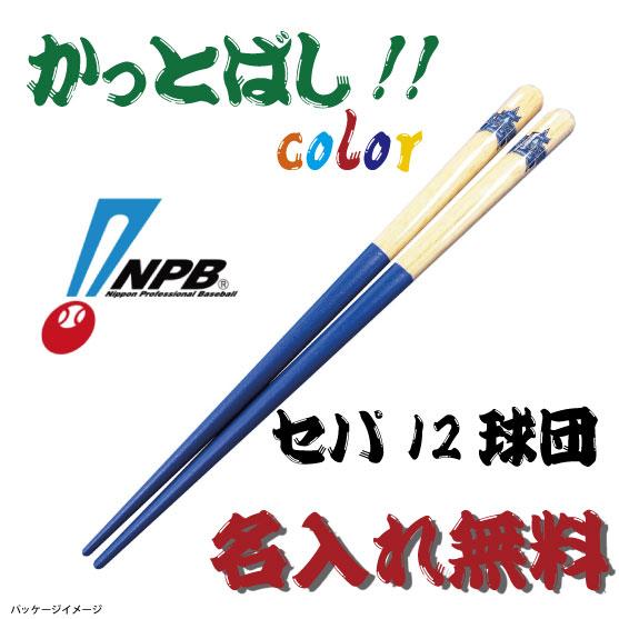 かっとばしカラー箸
