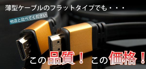 フラットHDMIケーブル1m