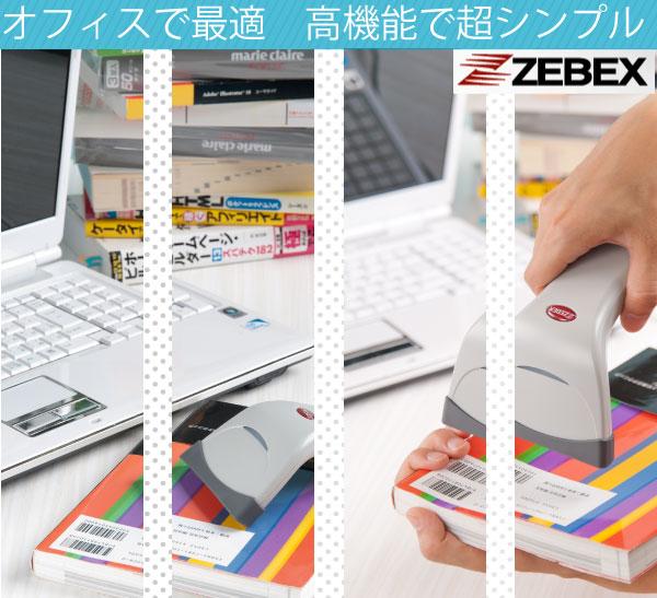 シンプル操作ZEBEXバーコードリーダー