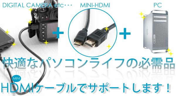 ミニHDMIケーブル2mでパソコンライフを応援します
