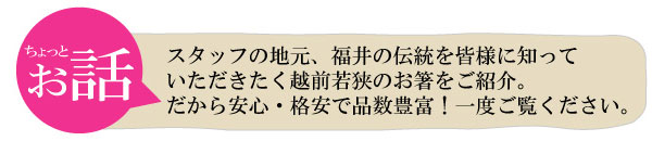 福井の若狭塗箸