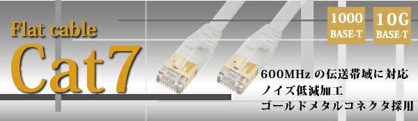 カテゴリー6 LANケーブル フラットタイプ