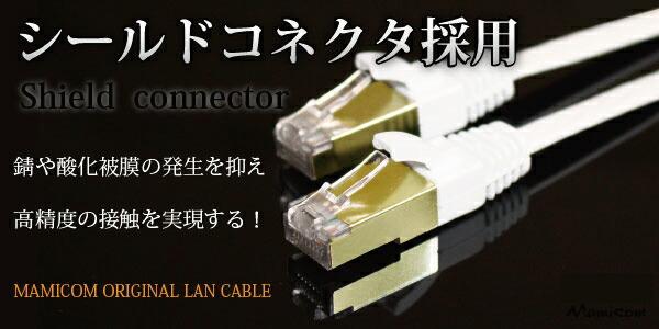 金シールドコネクタ採用17.5mで安心