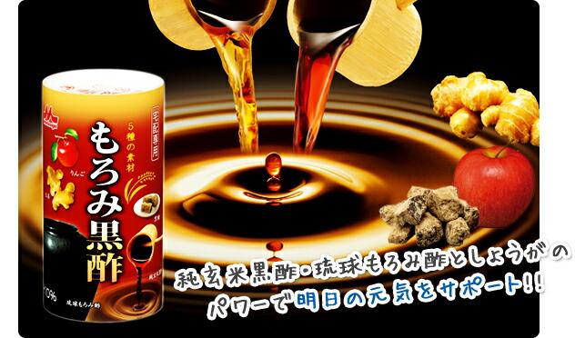 【楽天市場】森永乳業 もろみ黒酢:ごくごくミルク