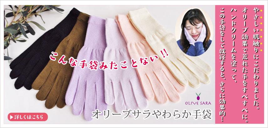 やわらか手袋