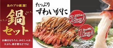 ずわい カニセット むき身 鍋 蟹 かに爪 限定 カニセット 天ぷら 焼きがに かにしゃぶ
