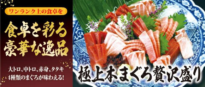 まぐろセット 刺身 海鮮 手巻き寿司 丼 本マグロ 大トロ 中トロ 赤身 タタキ