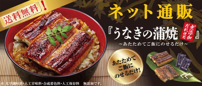 うなぎ 送料無料 くら寿司 無添加 うな丼 カット 蒲焼 小分け 肉厚 山椒 うなぎのタレ 炭火焼 ひつまぶし