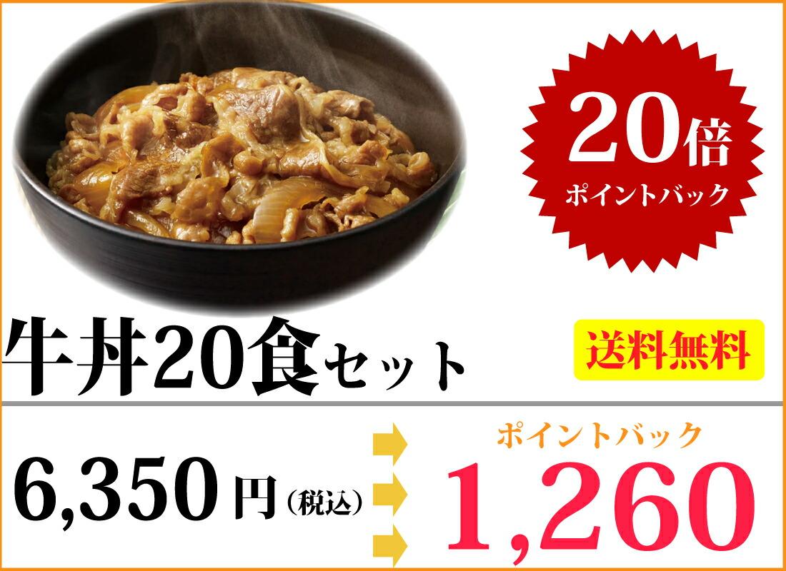 牛丼20食20倍