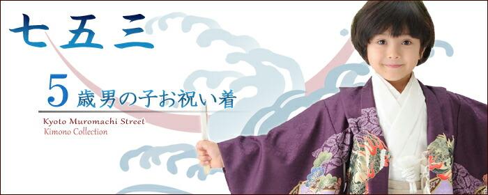 七五三着物 5歳男の子 羽織・袴セット
