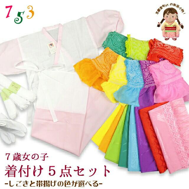 七五三 7歳女の子の着物用着付け小物セット