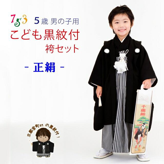 七五三 5歳男の子用黒紋付セット