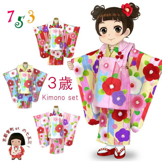 花ひめ 3歳女の子着物フルセット