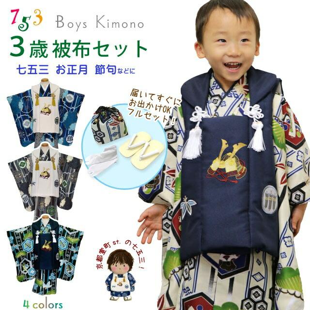 オリジナル 七五三 3歳男の子用被布コート