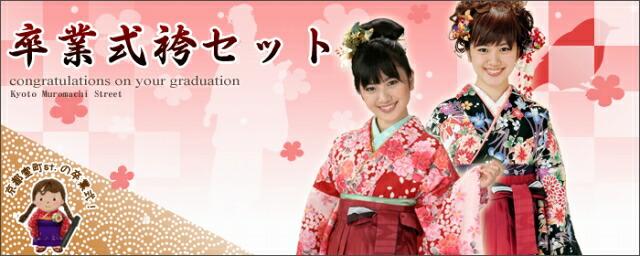 卒業式の着物&袴セット