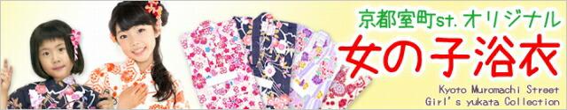 京都室町st.オリジナル 子供浴衣 女の子用