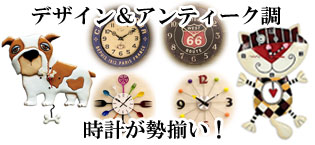 置き時計・掛け時計・振り子時計