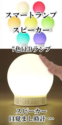 Smart Lamp Speaker-plus H0018 スマートランプスピーカー プラスela011