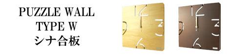 『置き時計・掛け時計』 PUZZLE WALL TYPE W シナ合板ymt101-475114