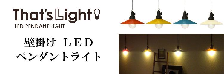 壁掛け LED ペンダントライト