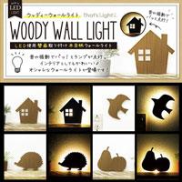 壁面取付LEDライト ウッディウォールライト