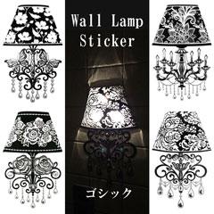 壁面取付LEDライト ウォールランプ ステッカー ゴシック